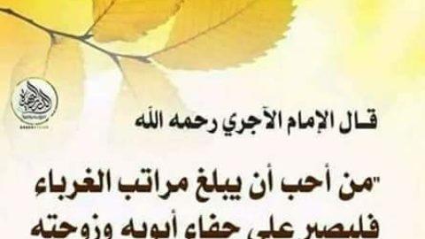 Quiconque veut atteindre le degré des étrangers devra….