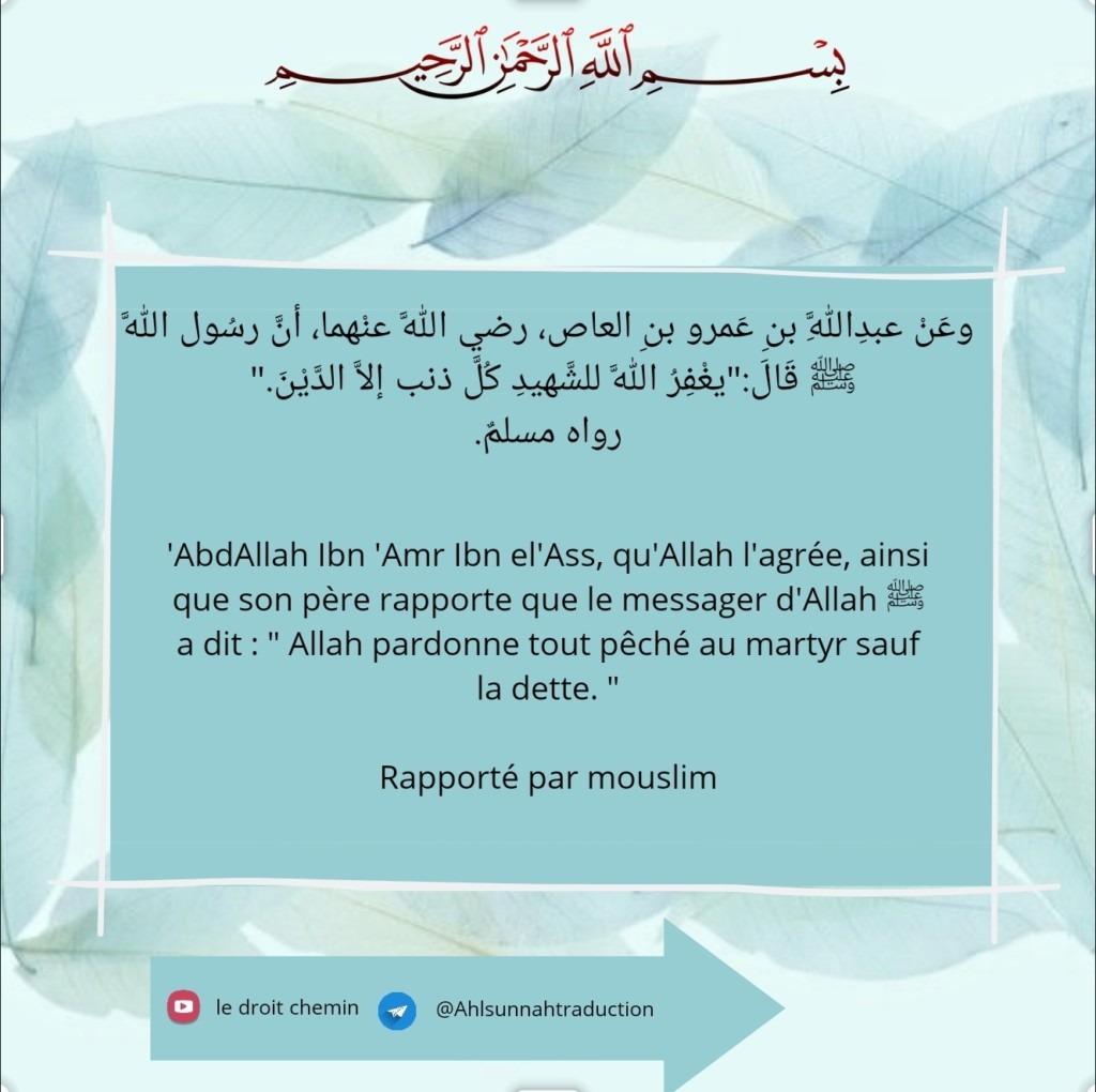 Allah pardonne tout pêché au martyr sauf la dette.