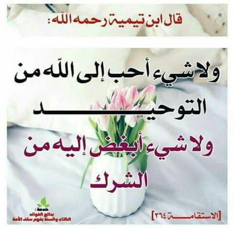 il n'y a rien qui n'est plus aimé d'Allah que l'unicité