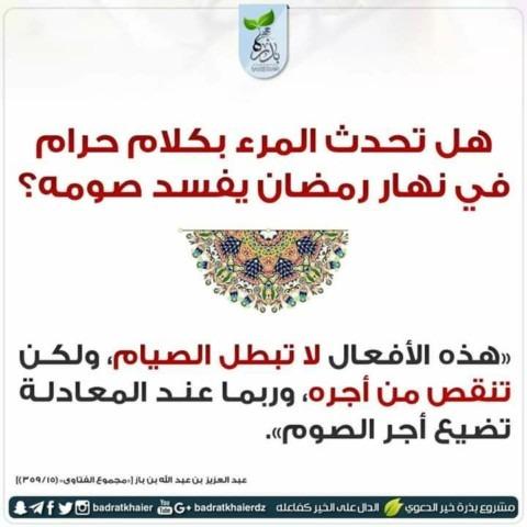 Le jeûne de la personne qui profère des paroles illicites durant les journées du ramadan est-il annulé ?