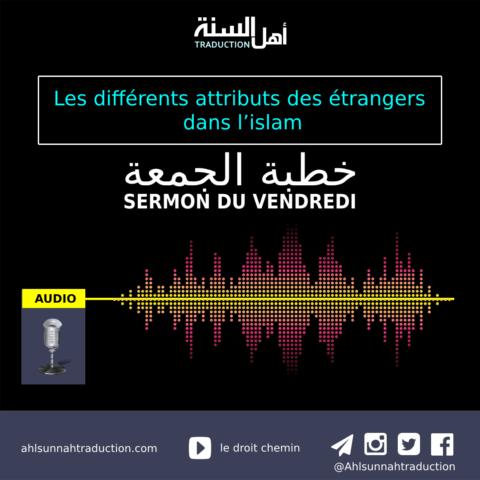 khotba sur les differents attributs des étrangers dans l'islam