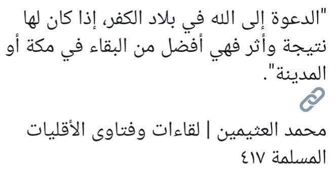 L'appel à Allah dans les pays de mécréance.