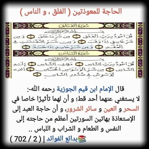 Le besoin qu'à le serviteur à demander la protection en utilisant les mou'awidhatain( l'aube naissante et les hommes)
