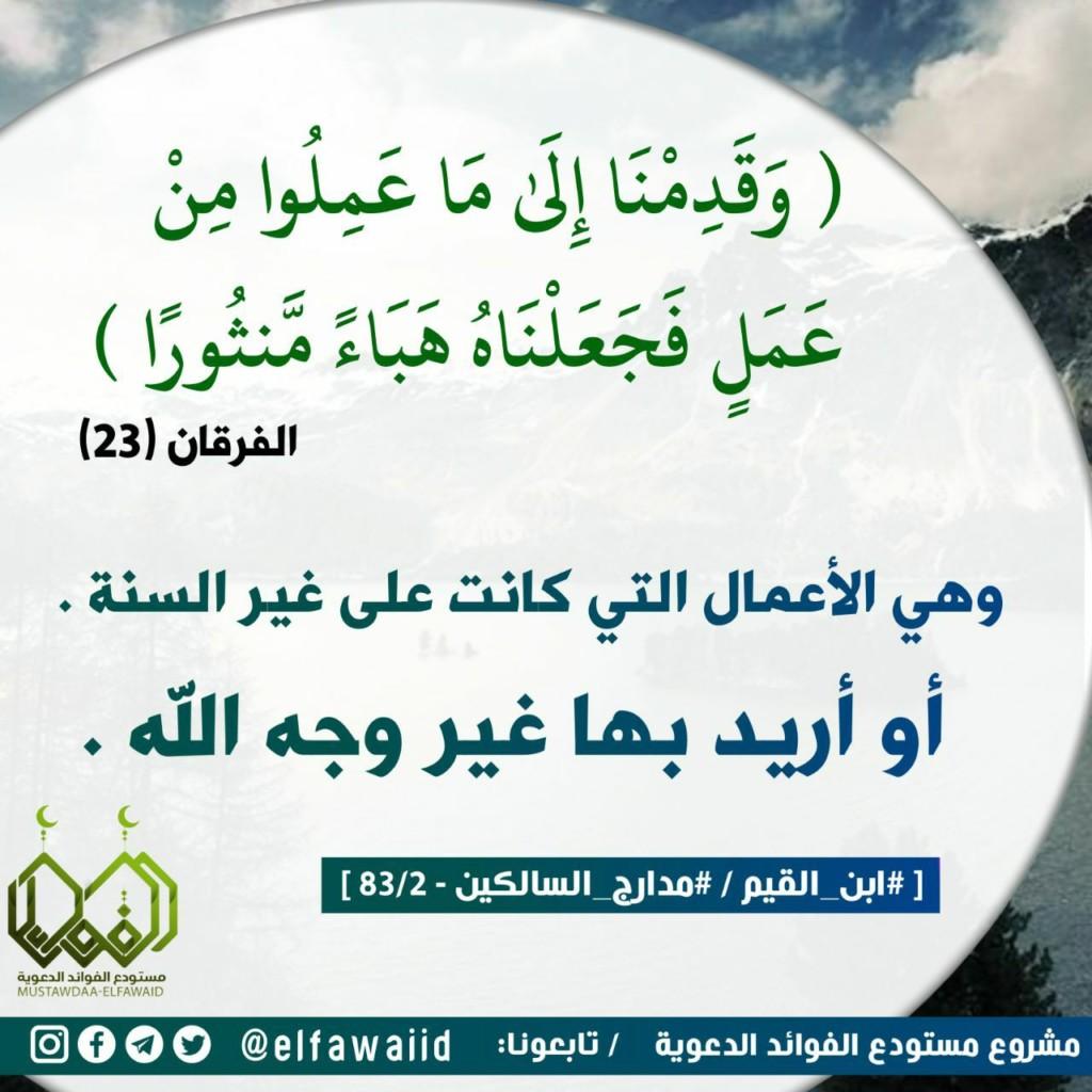 Exégèse Sourate Al-Furqan, verset 23.