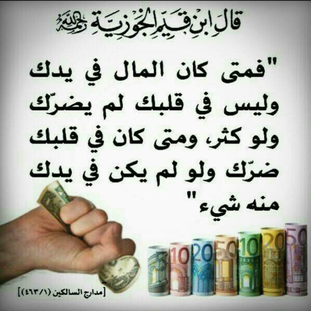 Si l'argent est dans ton cœur ou dans ta main