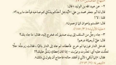 La fraternité en Allah chez les pieux prédécesseurs