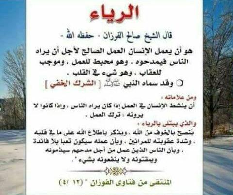 L'ostentation(Cheikh Al Fawzan)