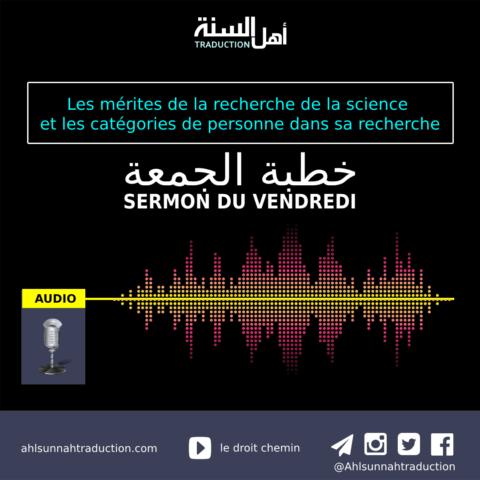 khotba les mérites de la recherche de la science et les catégories de personne dans sa recherche.