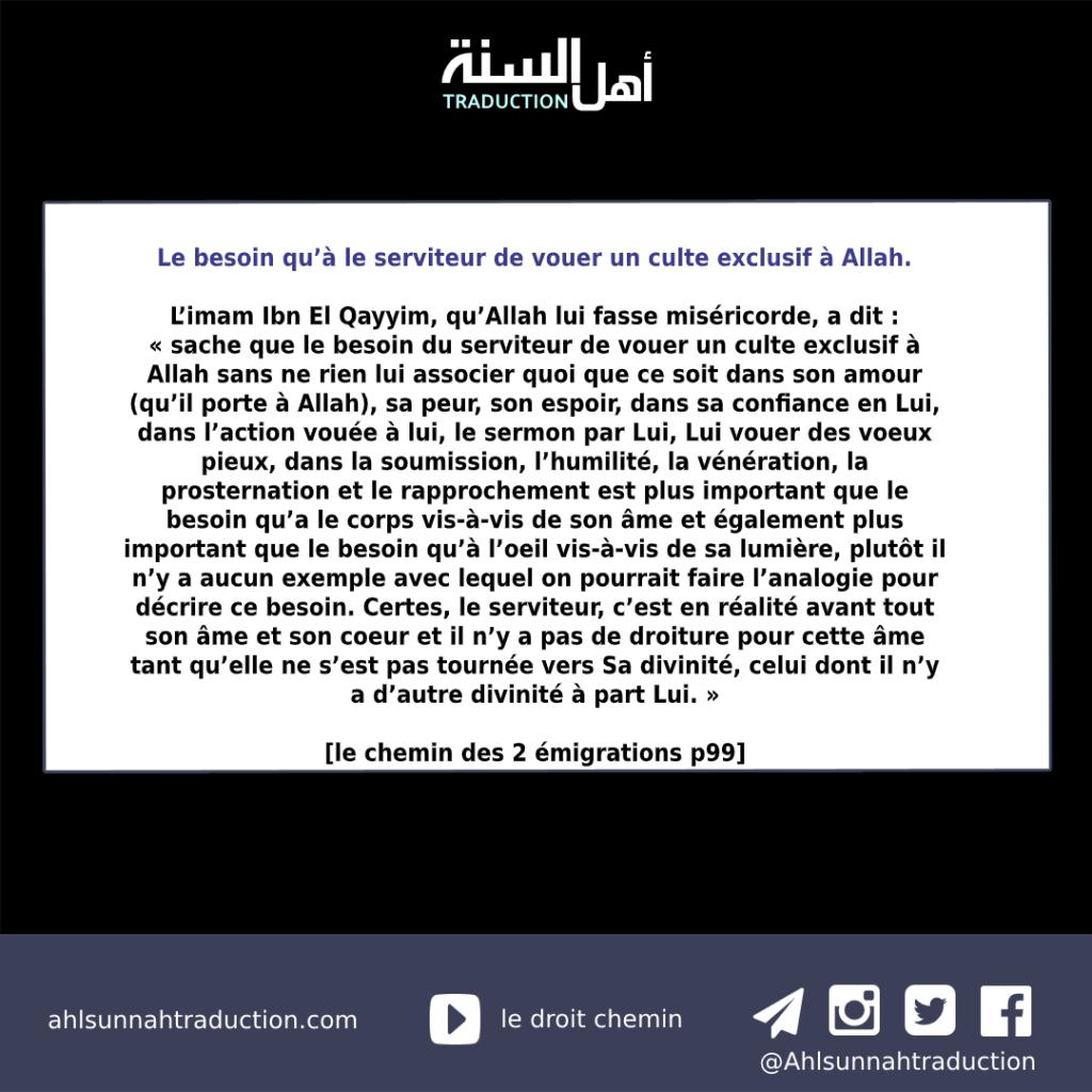 Le besoin qu'à le serviteur de vouer un culte exclusif à Allah.