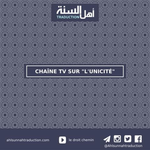 Chaîne TV sur l'Unicité (Tawhîd)