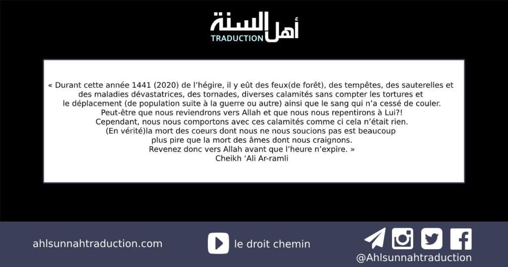 Exhortation de cheikh 'Ali Ar-ramli qu'Allah le préserve.