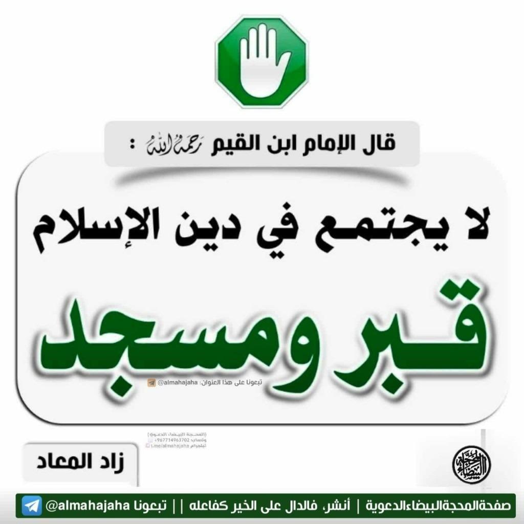 Une tombe et une mosquée ne s'assemblent pas dans la religion de l'islam.