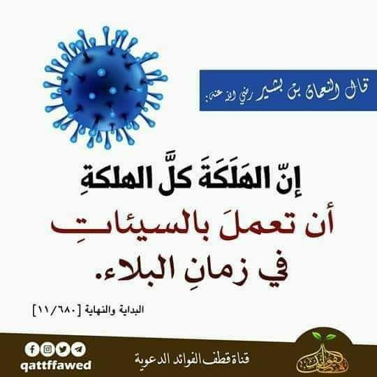 L'importance de ne pas commettre de péché durant les fitans(troubles).