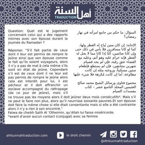 Avoir des rapports intimes avec son épouse durant la journée du Ramadan.