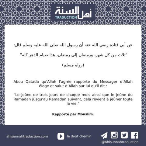 Le mérite du jeûne du mois de Ramadan et de trois jours de chaque mois.