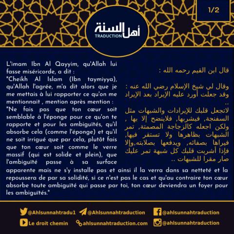 Une recommandation en or de cheikh Al Islam Ibn taymiyya à l'égard de son élève l'imam Ibn Alqayyim pour repousser les ambiguïtés.