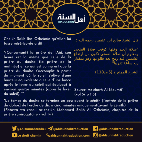 Le moment durant lequel il est permis de prier la prière de l'Aïd