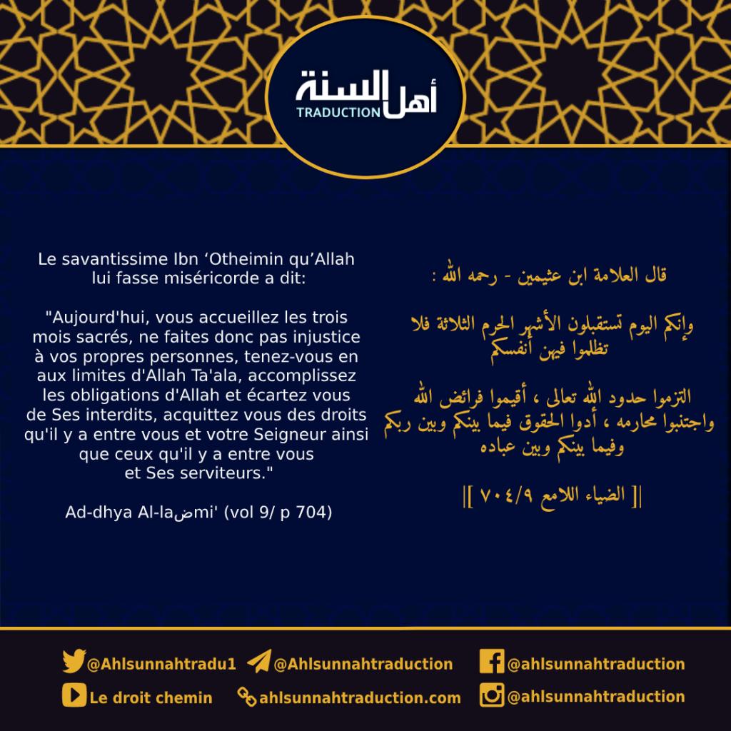 Exhortation de cheikh Ibn 'Otheimin à l'entrée des trois mois sacrées.