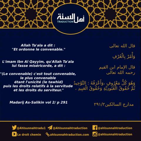 Exégèse de la parole d'Allah Ta'ala: «Et ordonne le convenable.»