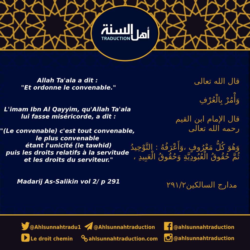 Exégèse de la parole d'Allah Ta'ala: