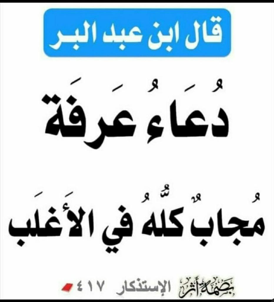 L'invocation du jour de 'Arafah.