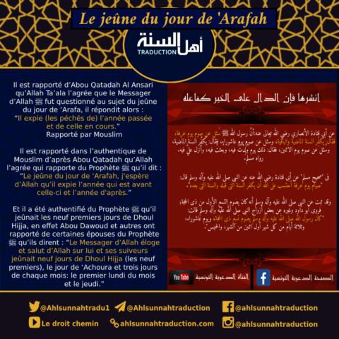 Le mérite du jeûne du jour de 'Arafah.
