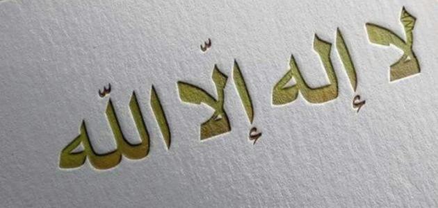 Deux hadiths montrant l'importance de la parole de l'unicité la ilaha ila Allah.