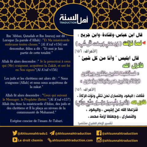 Exégèse des versets 156 et 157 de la sourate Al A'raf : «Et Ma miséricorde embrasse toutes choses…»
