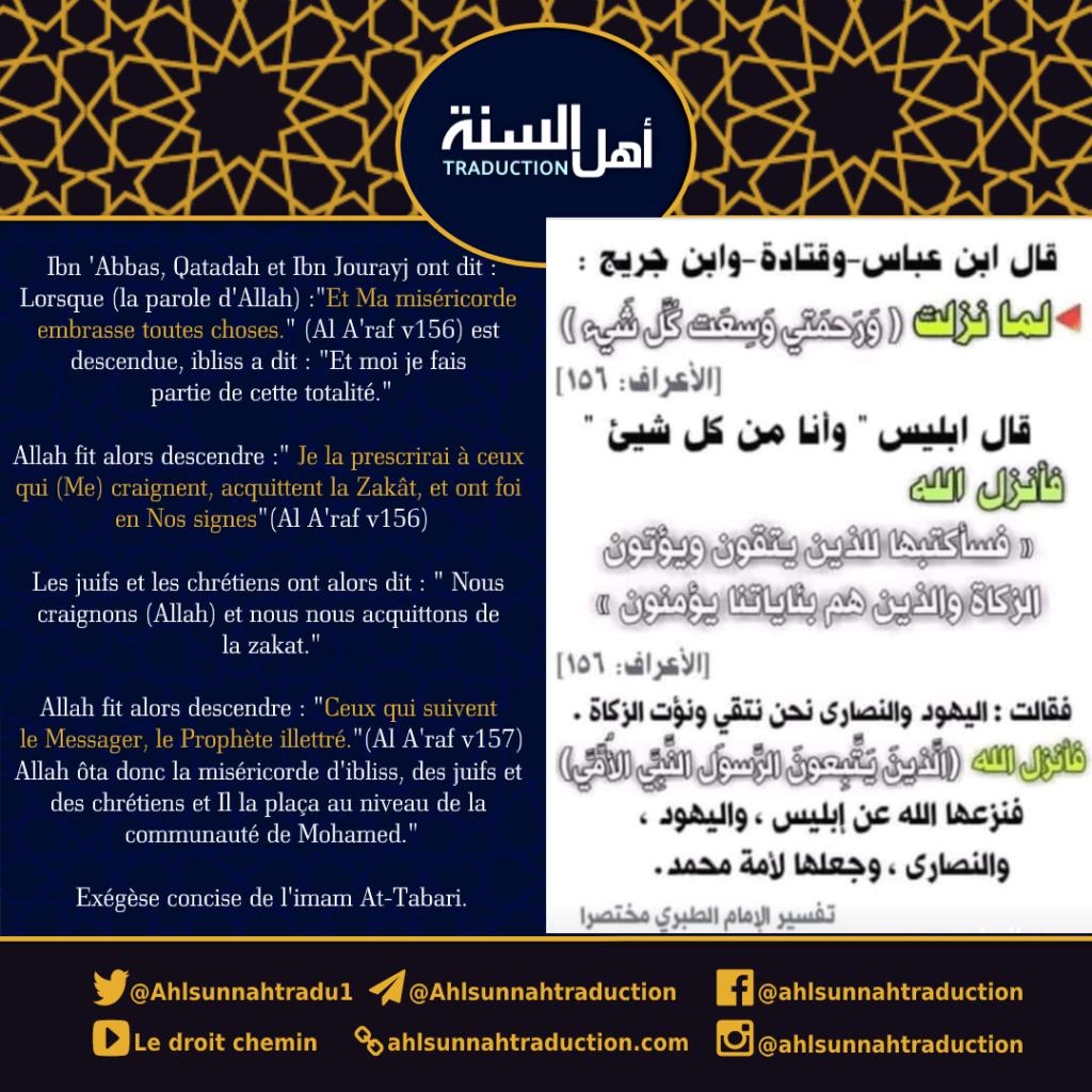 Exégèse des versets 156 et 157 de la sourate Al A'raf :