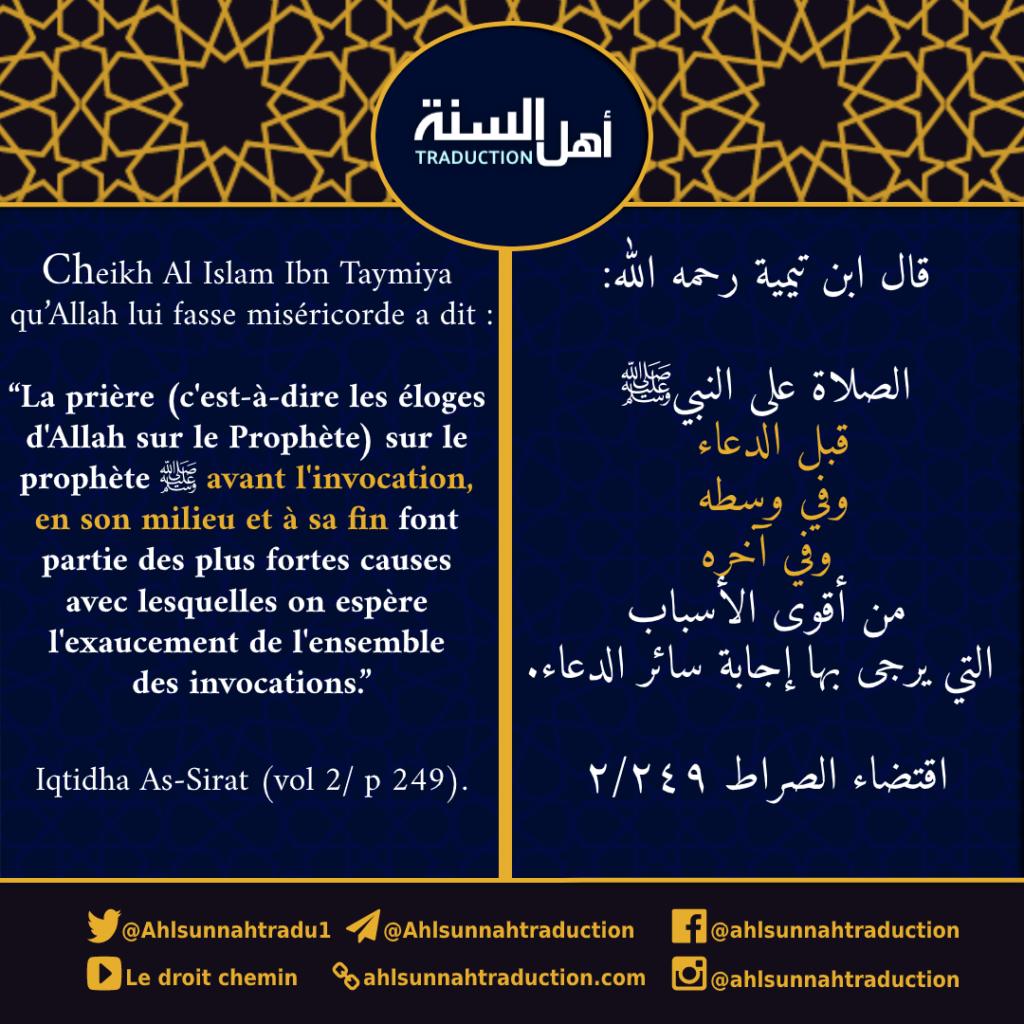 Le mérite de la prière sur le Prophète ﷺ durant l'invocation.