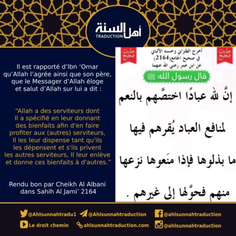 Hadith : «Allah a des serviteurs dont Il a spécifié en leur donnant des bienfaits afin d'en faire profiter aux autres serviteurs…»