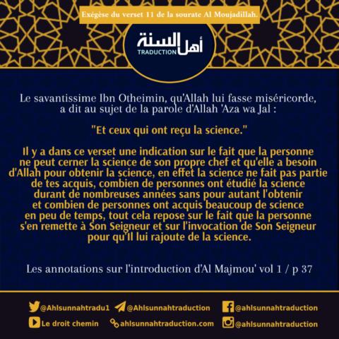 Personne ne cerne la science de son propre chef. Exégèse du verset 11 de la sourate Al Moujadillah.