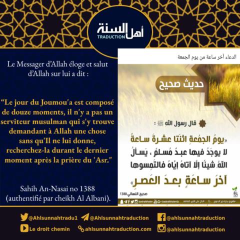 Hadith authentique concernant le moment de l'exaucement des invocations le jour du vendredi.