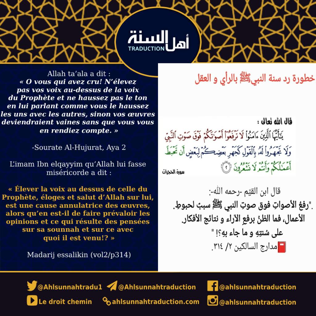 Le danger de rejeter la sounnah du Prophète ﷺ par l'opinion et la raison.