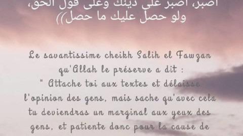 Prends les textes et délaisses l'opinion des gens. Cheikh Salih Al Fawzan.