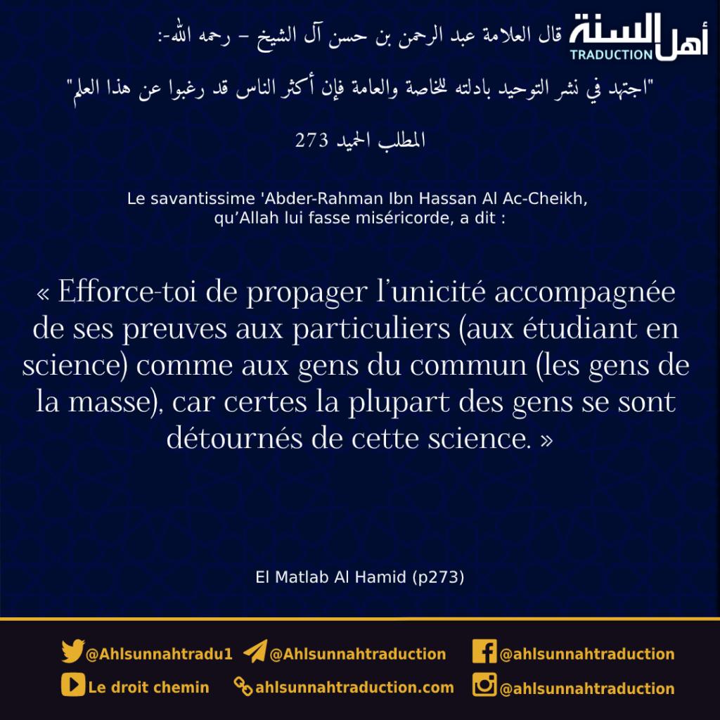 L'importance de s'efforcer de répandre l'unicité d'Allah.