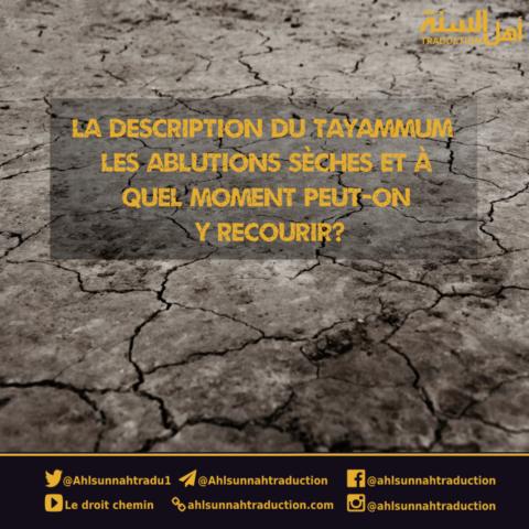 La description du tayammum (les ablutions sèches) et à quel moment peut-on y recourir?
