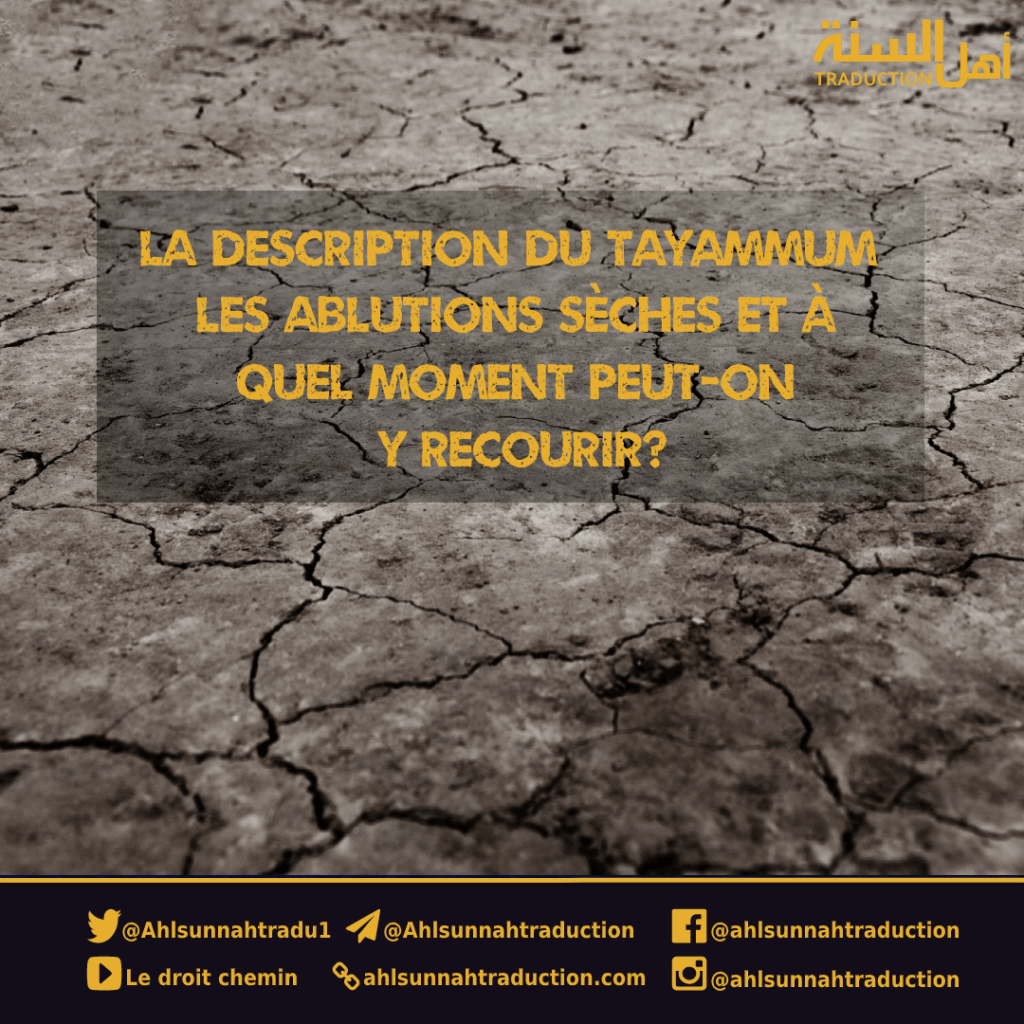 La description du tayammum (les ablutions sèches) et à quel moment peut-on y recourir?