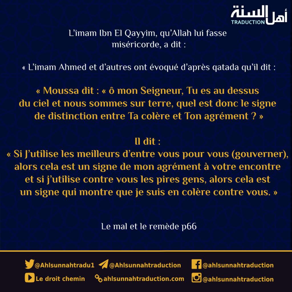 Le signe de distinction pour savoir si Allah nous agréé ou est en colère contre nous.