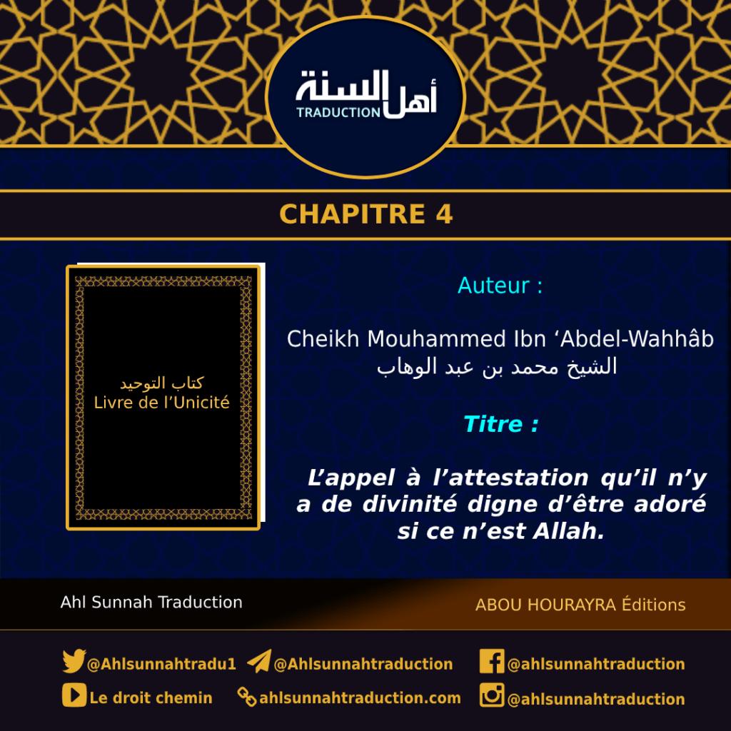 Chapitre 4 : L'appel à l'attestation qu'il n'y a de divinité digne d'être adoré si ce n'est Allah.