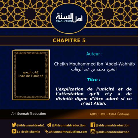 Chapitre 5 : L'explication de l'unicité et de l'attestation qu'il n'y a de divinité digne d'être adoré si ce n'est Allah.