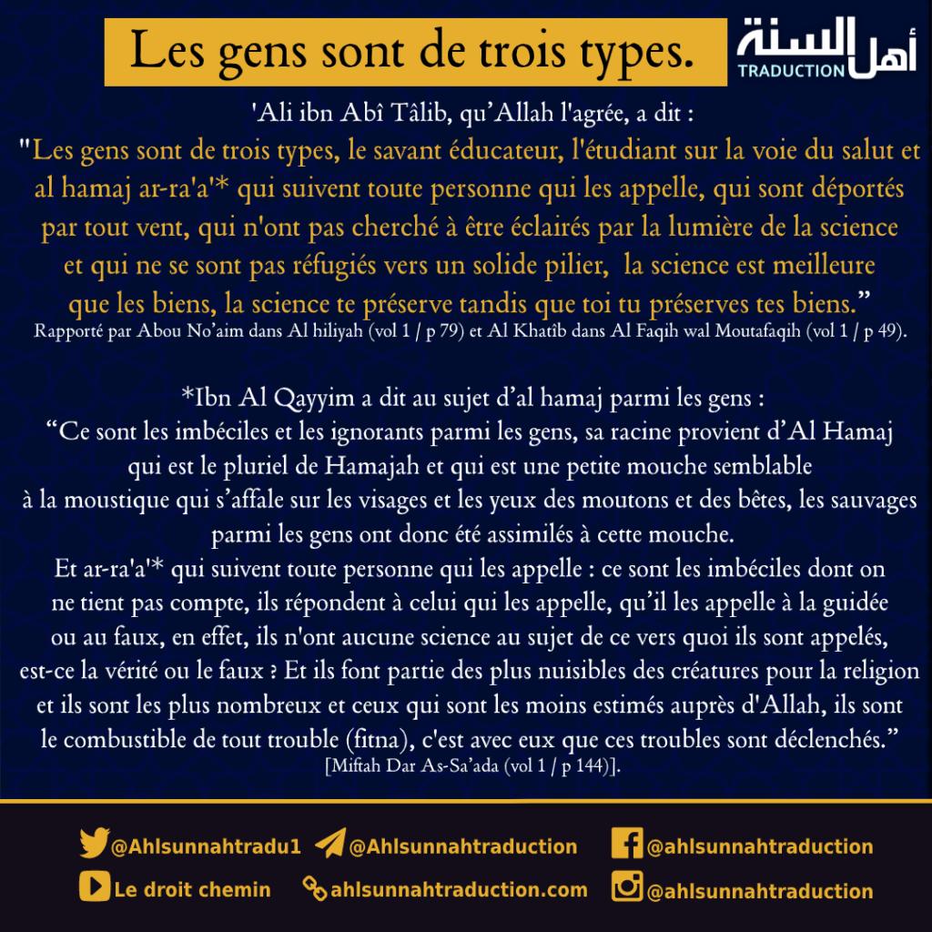 Les gens sont de trois types (Récit de 'Ali Ibn Abi Talib).