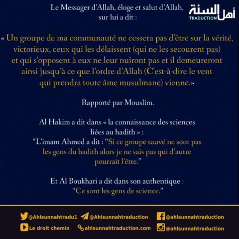 L'importance de la science pour obtenir le secours d'Allah.