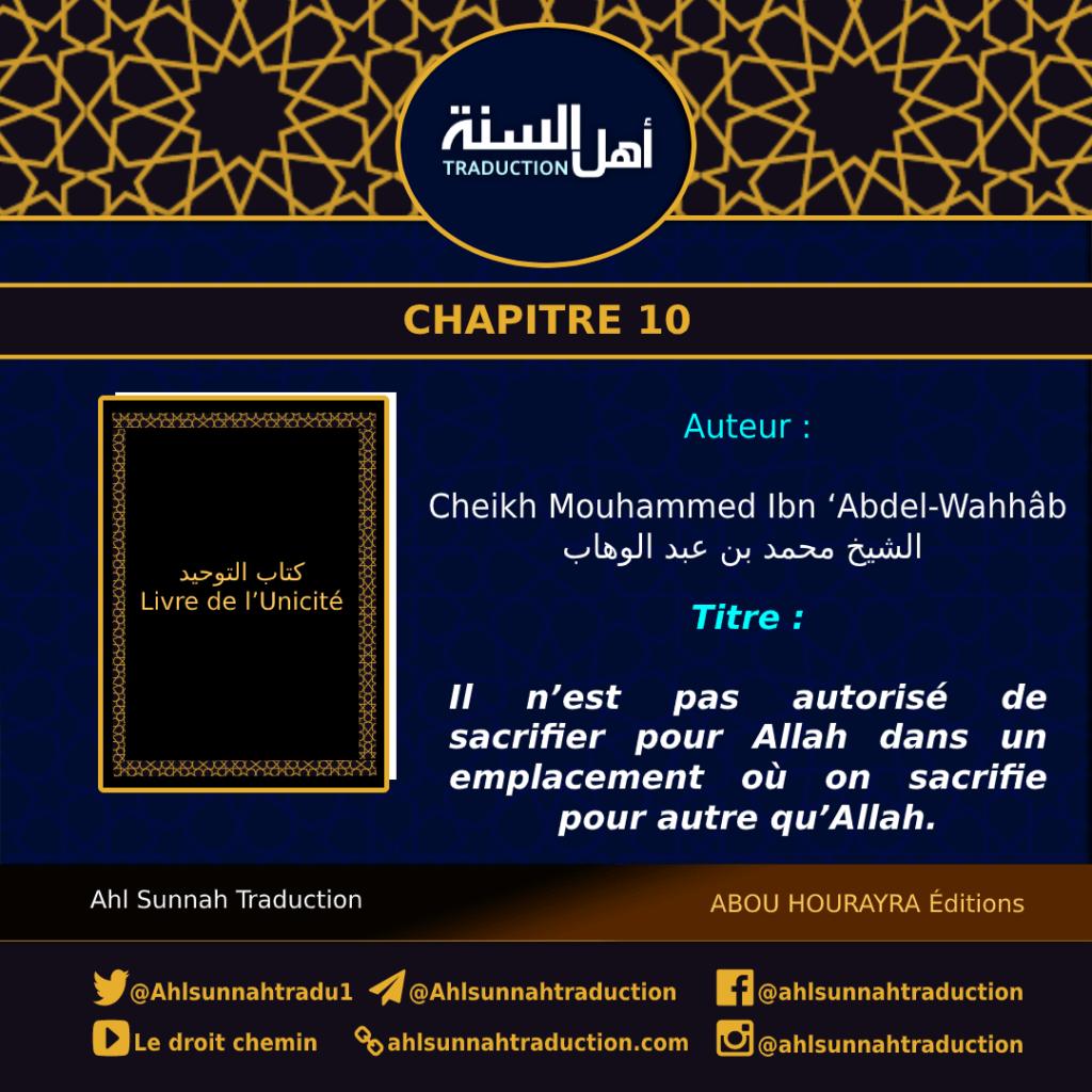 Chapitre 10 : Il n'est pas autorisé de sacrifier pour Allah dans un emplacement où on sacrifie pour autre qu'Allah.(1)