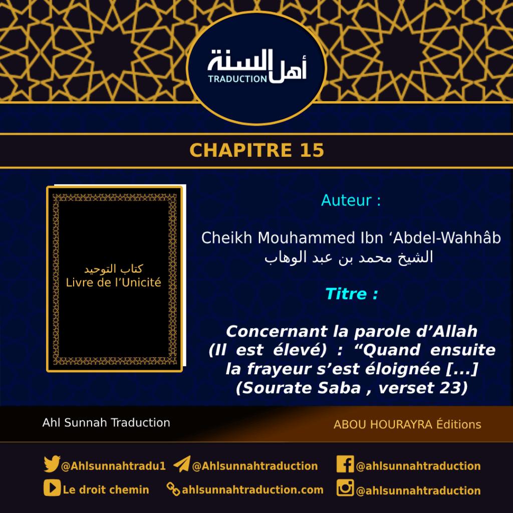 """Chapitre 15 Concernant la parole d'Allah (Il est élevé) : """"Quand ensuite la frayeur s'est éloignée de leurs cœurs, ils disent : """"Qu'a dit votre Seigneur ? """" Ils répondent : """" La Vérité; C'est Lui l'élevé, le Grand."""" """" (Sourate Saba , verset 23)"""