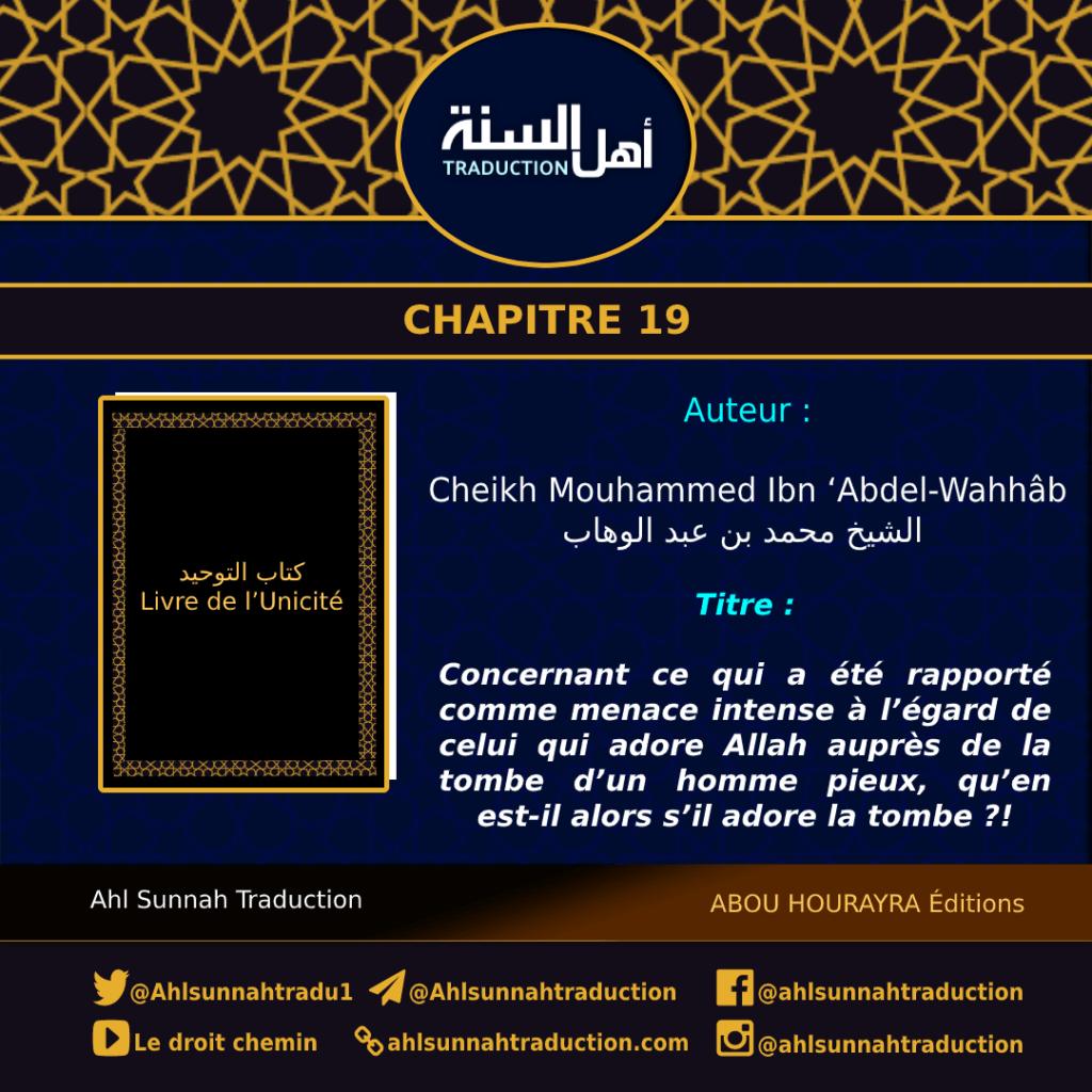 Chapitre 19 concernant ce qui a été rapporté comme menace intense à l'égard de celui qui adore Allah auprès de la tombe d'un homme pieux, qu'en est-il alors s'il adore la tombe ?!