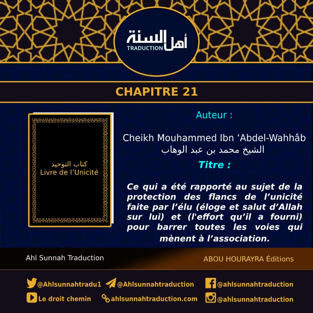 Chapitre 21 concernant ce qui a été rapporté au sujet de la protection des flancs de l'unicité faite par l'élu (éloge et salut d'Allah sur lui) et (l'effort qu'il a fourni) pour barrer toutes les voies qui mènent à l'association.