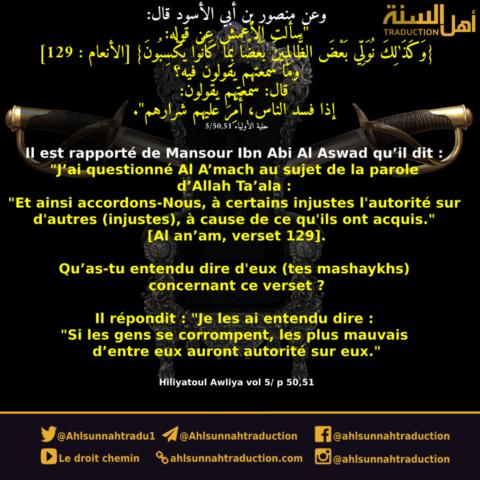 Exegese de la parole d'Allah Ta'ala : «Et ainsi accordons-Nous, à certains injustes l'autorité sur d'autres (injustes), à cause de ce qu'ils ont acquis.»[Al an'am, verset 129]