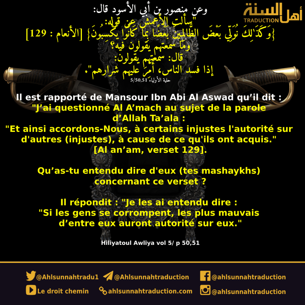 Exegese de la parole d'Allah Ta'ala :