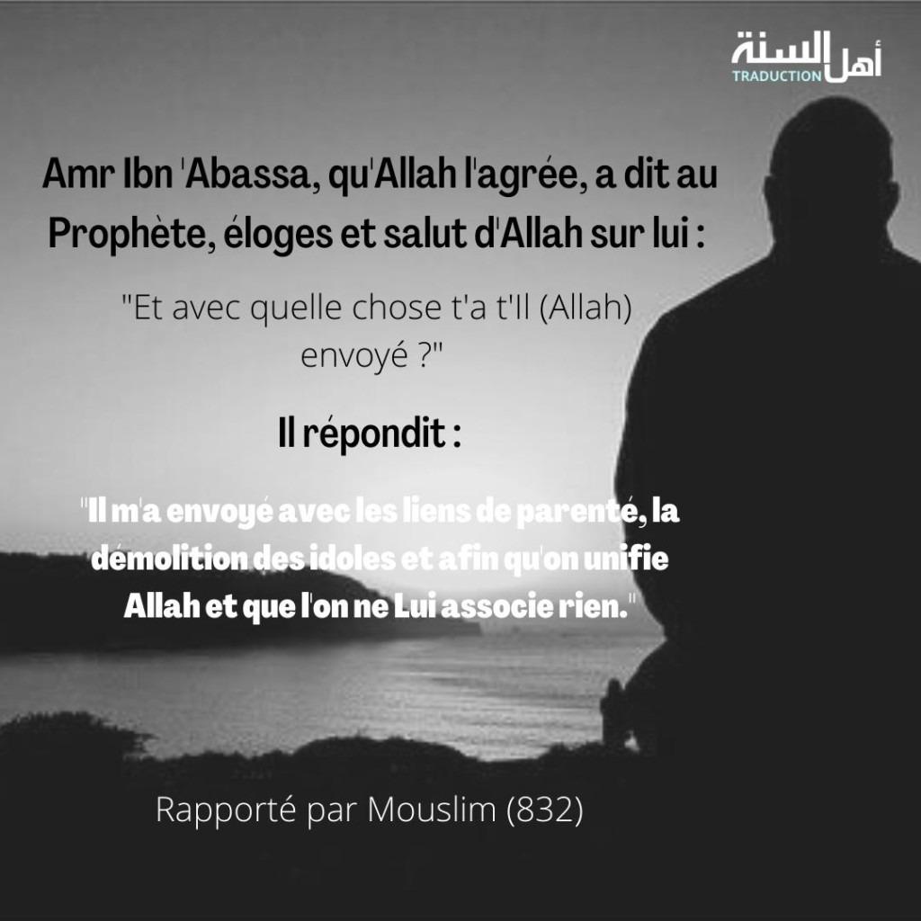 Avec quelles choses le Prophète صلى الله عليه وسلم a-t-il été envoyé?